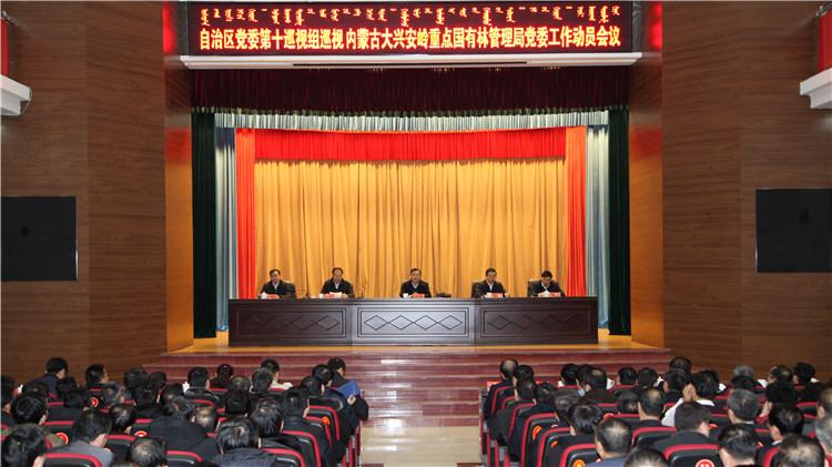 自治区党委第十巡视组巡视内蒙古大兴安岭重点国有林管理局党委工作动员会召开