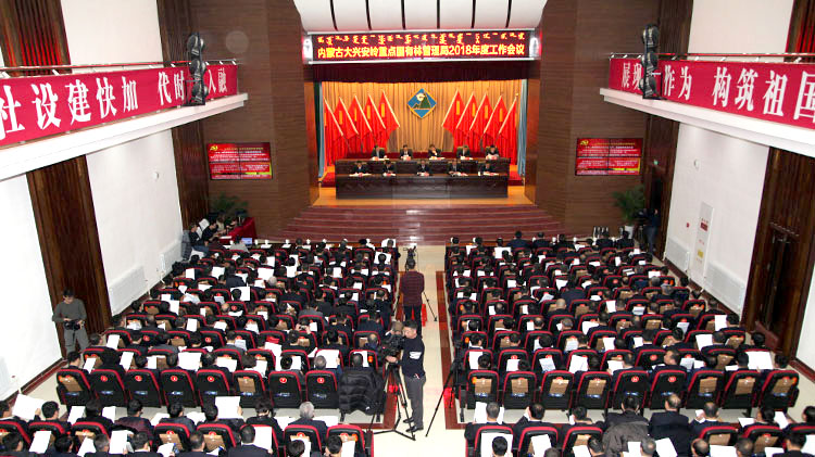 内蒙古大兴安岭重点国有林管理局2018年度工作会议召开