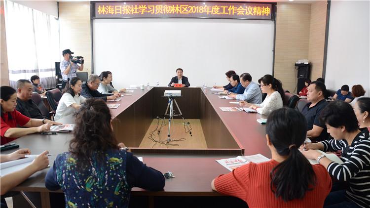 林海日报社学习贯彻林区2018年度工作会议精神