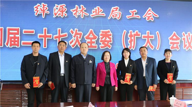 绰源林业局工会召开四届二十七次全委(扩大)会议