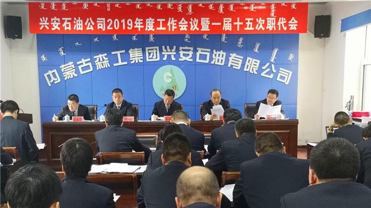 兴安石油公司召开2019年度工作会议暨一届十五次职代会