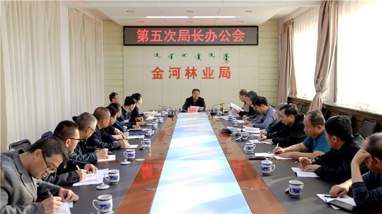 金河林业局召开第五次局长办公会