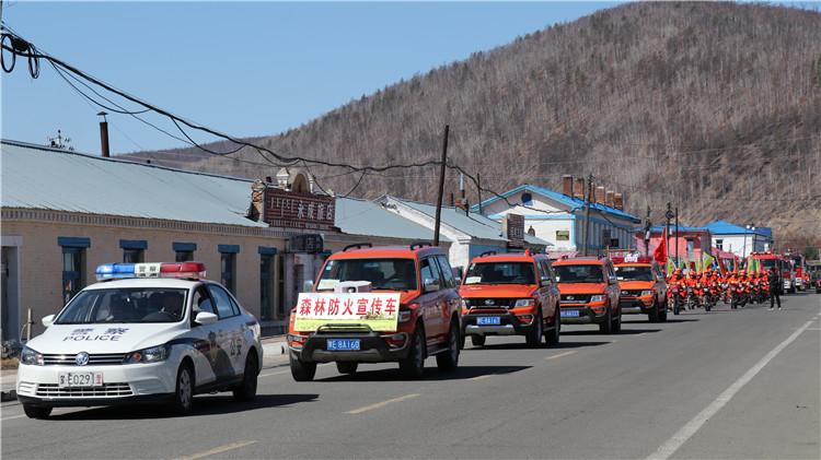 阿龙山林业局举行防灭火宣传活动