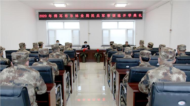 得耳布尔林业局举办2020年度民兵军事训练开学典礼