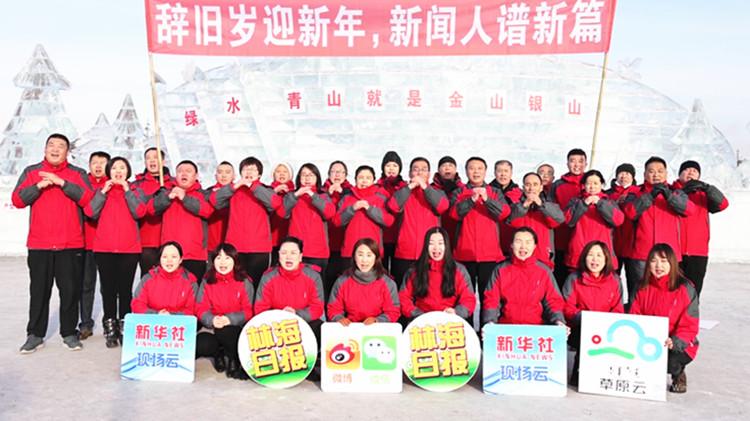 内蒙古大兴安岭林区新闻人祝您新年快乐