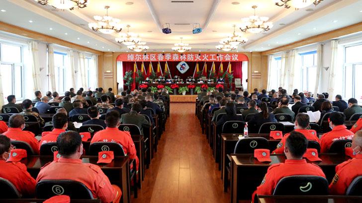 绰尔林业局有限公司召开春季森林防灭火工作会议