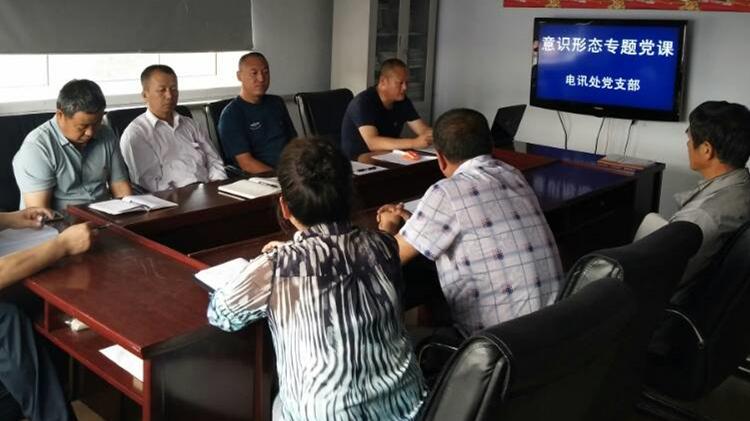 阿里河局电讯处党支部举办意识形态专题党课