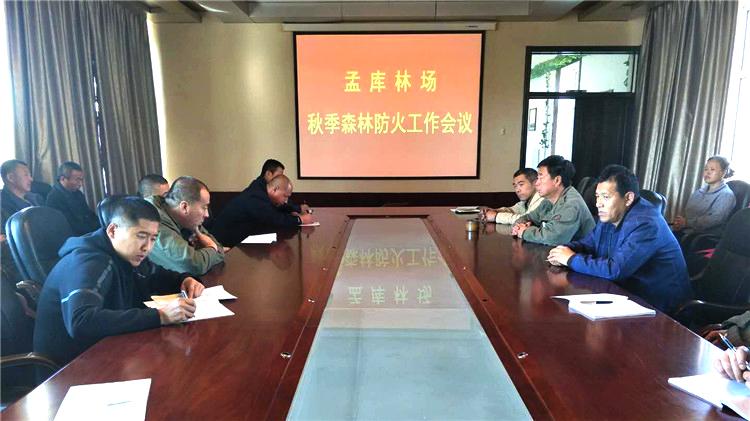 满归林业局孟库林场召开秋季森林防火工作会议