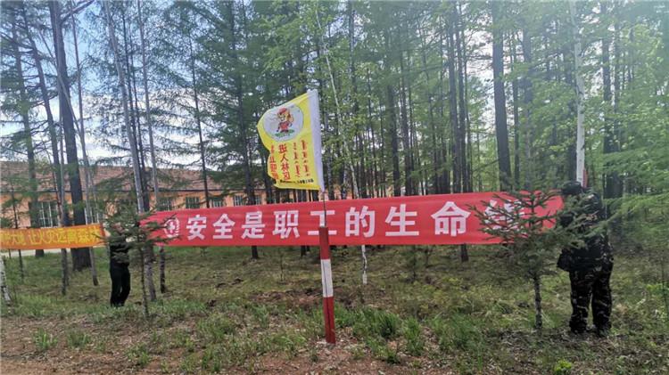 满归林业局北岸林场开展安全生产月宣传活动??