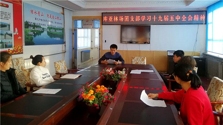 克一河林业局有限公司库亚林场团支部开展党的十九届五中全会精神学习交流会