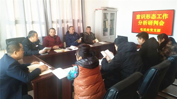 阿里河林业局有限公司电讯处党支部召开意识形态工作分析研判会议
