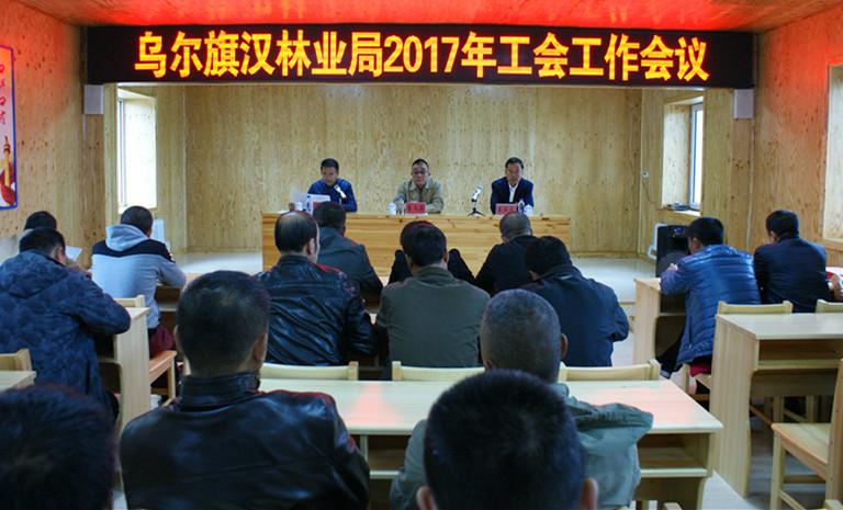 乌局召开2017年工作会议1.JPG
