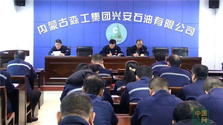 兴安石油公司召开安全生产工作会议.jpg