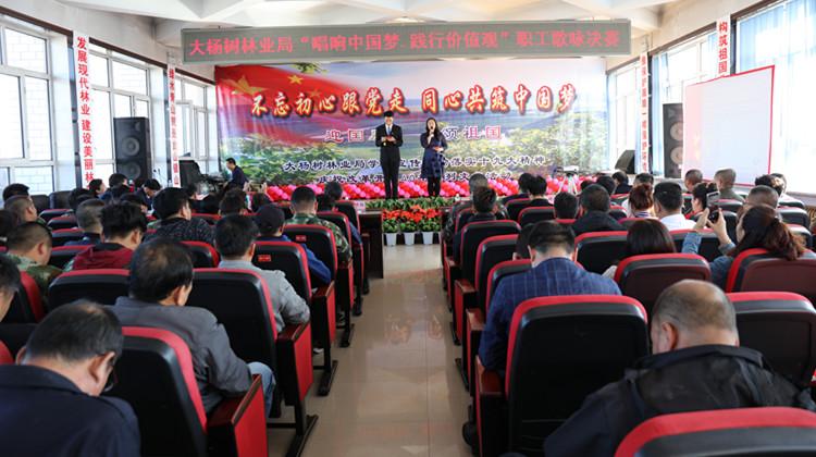 """大杨树林业局举办""""唱响中国梦·践行价值观""""职工歌咏比赛.jpg"""