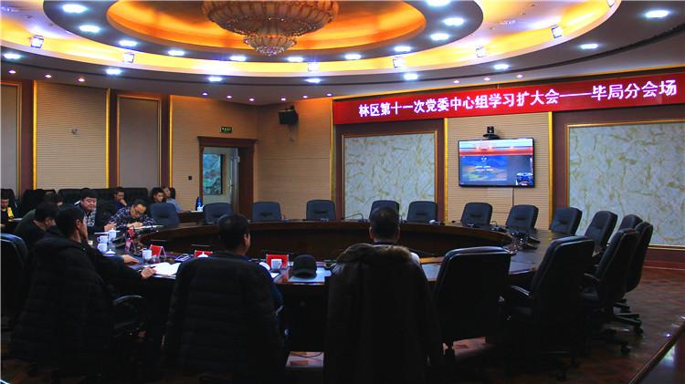 毕局在分会场收听收看林区第十一次党委中心组学习扩大会.JPG