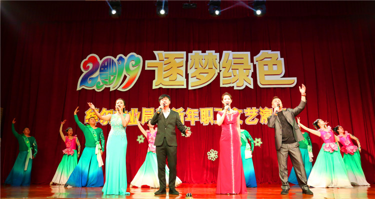 """绰尔林业局举办""""追梦绿色""""迎新年职工文艺演出 (1).jpg"""