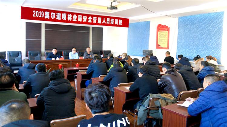 莫尔道嘎林业局举办2019年安全管理人员培训班