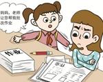 """超10个省""""叫停""""家长批改作业 一纸禁令能否给家长减负"""