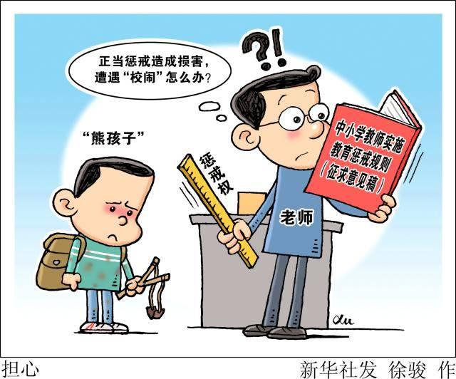 教育部颁布新规:学校、教师在必要情况下可实施教育惩戒