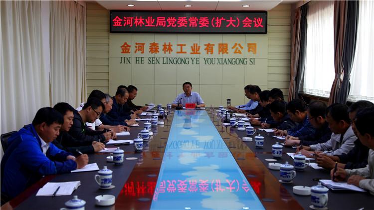 金河林业局召开党委常委(扩大)会议