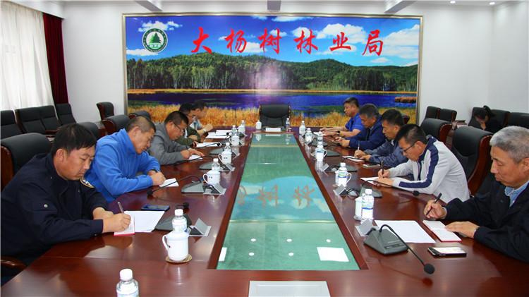 大杨树林业局召开加强森林资源管理工作专业会议