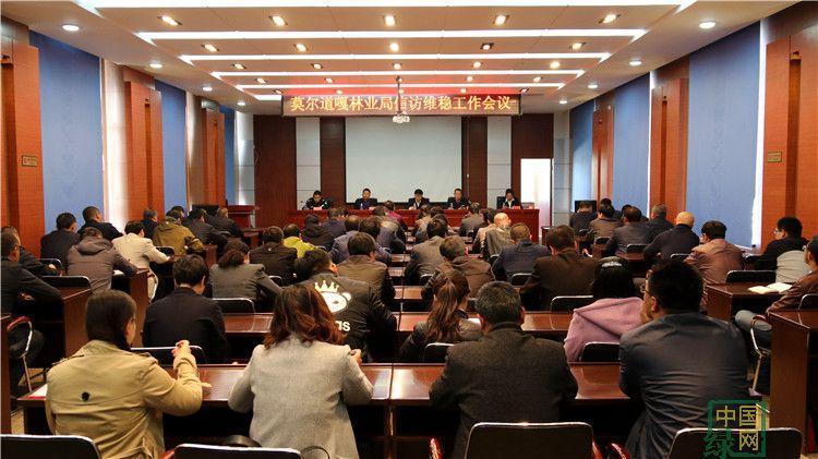 莫尔道嘎林业局召开信访维稳工作会议