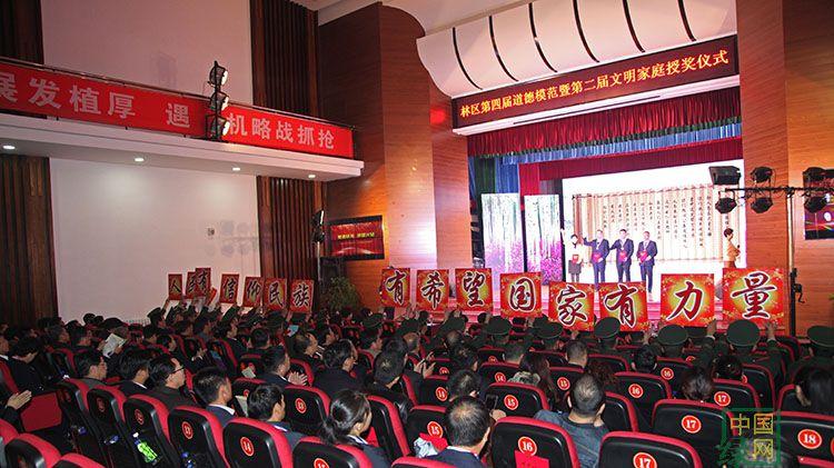 林区第四届道德模范暨第二届文明家庭授奖仪式隆重举行
