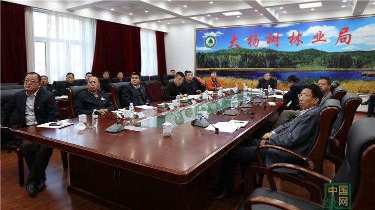 大杨树林业局党委中心组召开党的十九大会议精神学习会