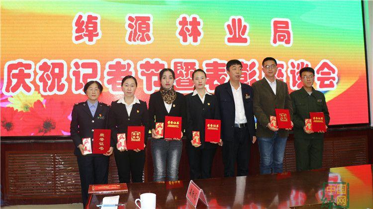 绰源林业局召开庆第十八个记者节暨表彰座谈会