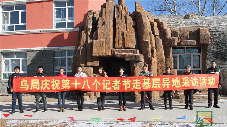 乌尔旗汉林业局组织通讯员异地采访