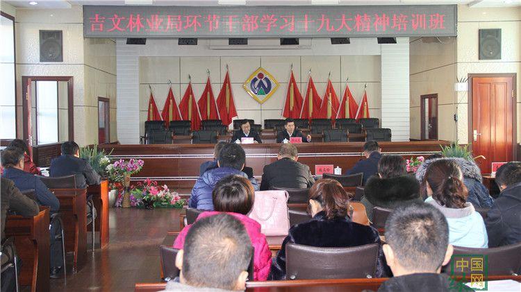 吉文林业局举办环节干部学习党的十九大精神培训班
