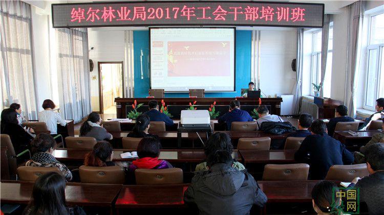 绰尔林业局工会举办工会干部培训班