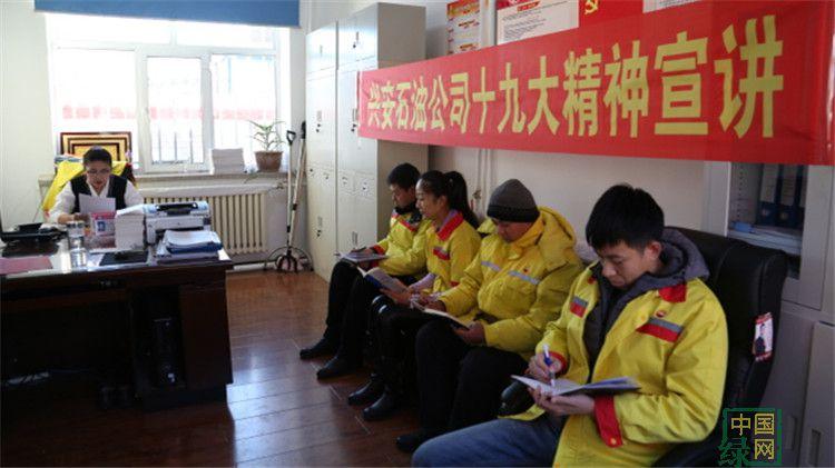兴安石油公司开展学习宣传党的十九大精神基层宣讲活动