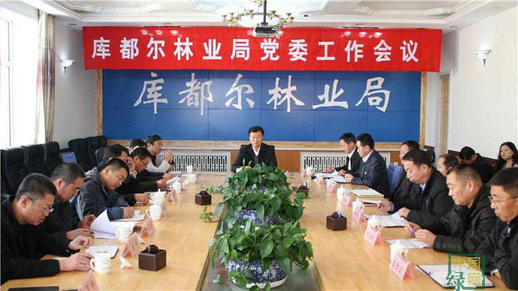 库都尔林业局党委召开党建工作会议