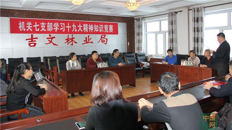 吉文林业局机关七支部举办学习十九大精神知识竞赛