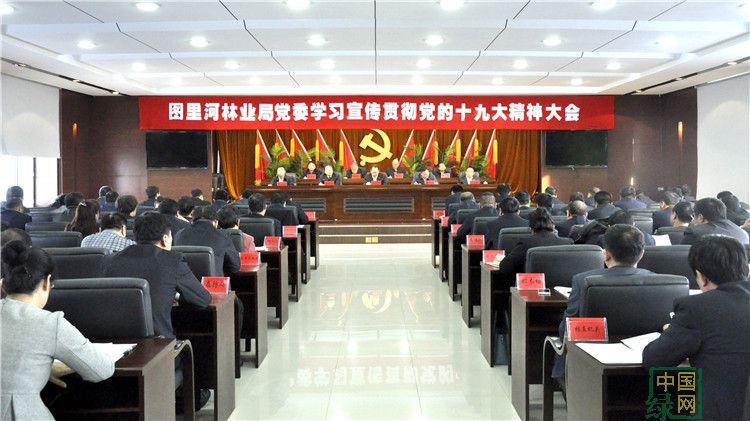 图里河林业局党委召开学习宣传贯彻党的十九大精神大会