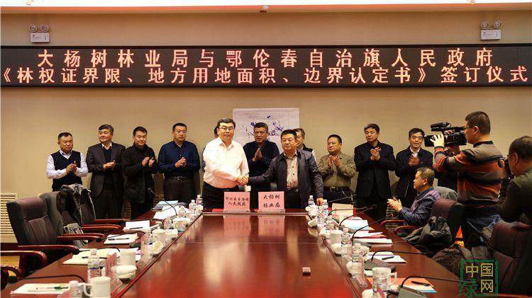 大杨树林业局与鄂伦春自治旗人民政府签定《林权证界限、地方用地面积、边界认定书》