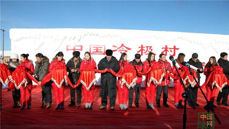 中国冷极村敞开山门喜迎八方来客
