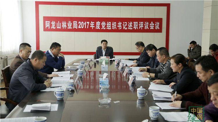阿龙山林业局召开2017年度党组织书记述职评议会议