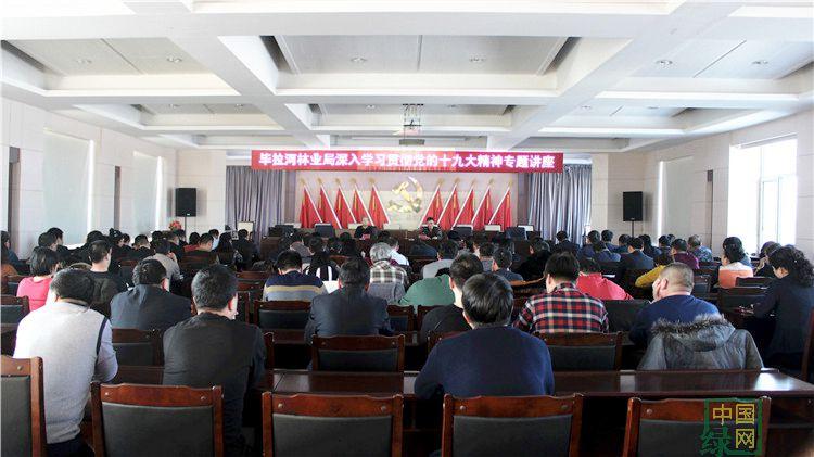 毕拉河林业局举办深入学习贯彻党的十九大精神专题讲座