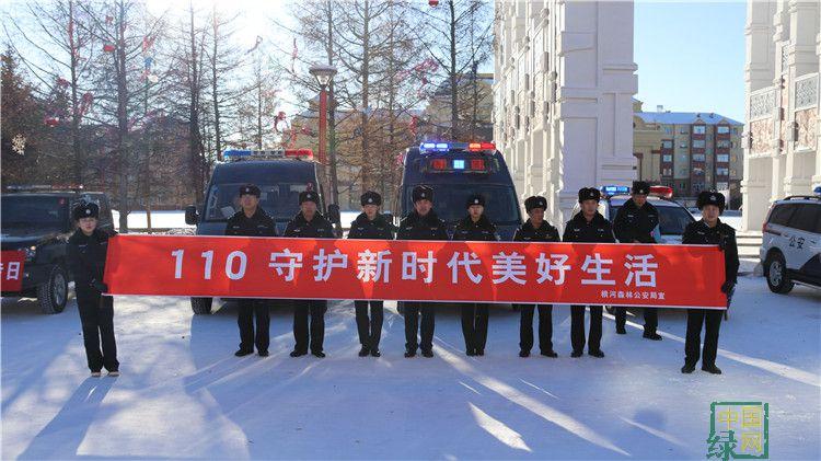 """根河森林公安局开展""""110守护新时代美好生活""""宣传活动3.JPG"""