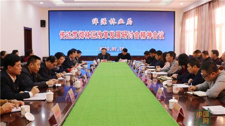 绰源林业局召开会议传达贯彻林区改革发展研讨会精神