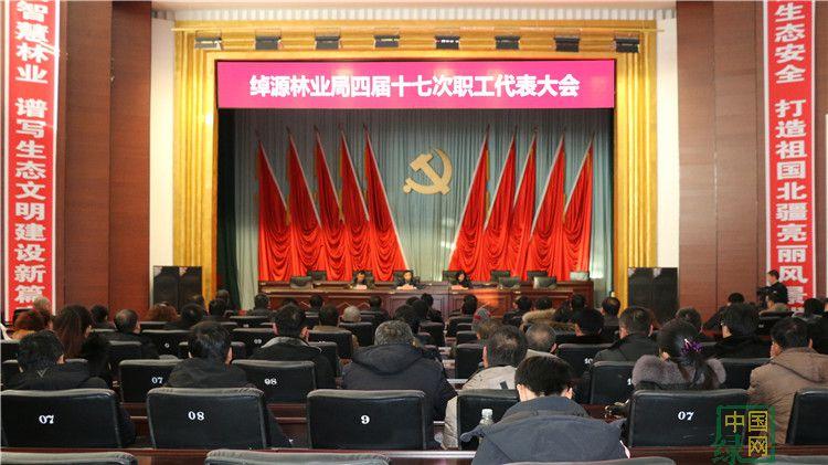 绰源林业局召开四届十七次职工代表大会