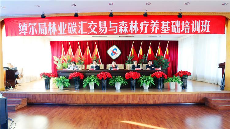 """绰尔林业局举办林业碳汇交易与森林疗养基础培训班"""""""