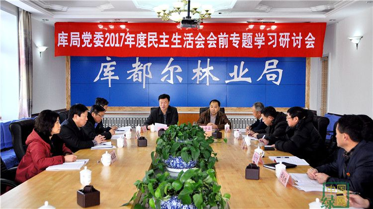 库都尔林业局党委召开2017年度民主生活会会前专题学习研讨会