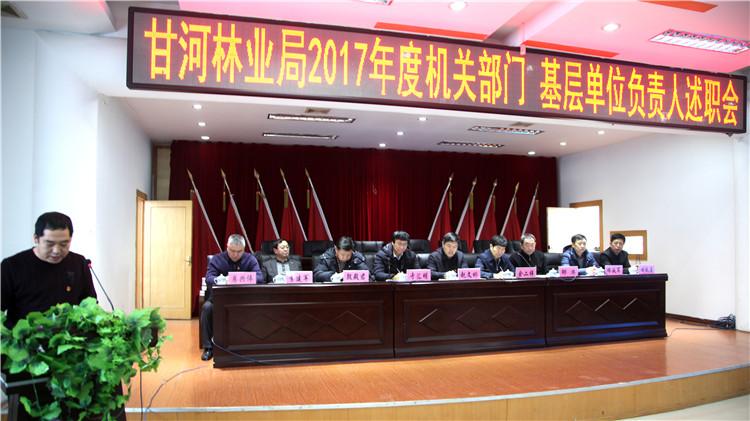 甘河林业局召开机关部门基层单位负责人述职会