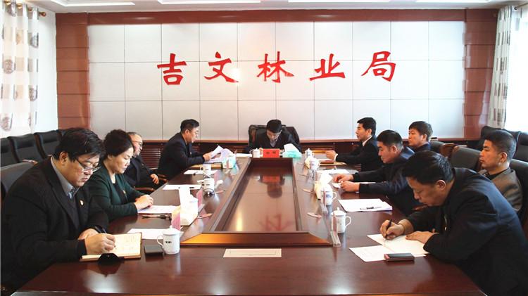 吉文林业局召开党员领导干部民主生活会