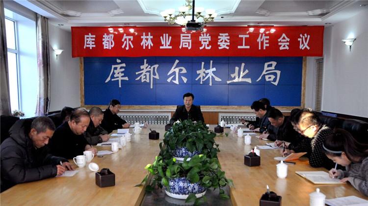 库都尔林业局党委召开工作例会谋划2018年党建思路