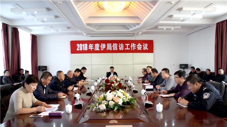 林区各地召开2018年度信访工作会议