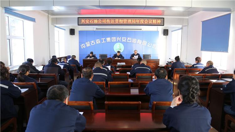 兴安石油公司传达贯彻管理局2018年度工作会议精神